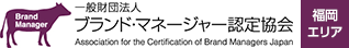 一般財団法人ブランド・マネージャー認定協会福岡エリア